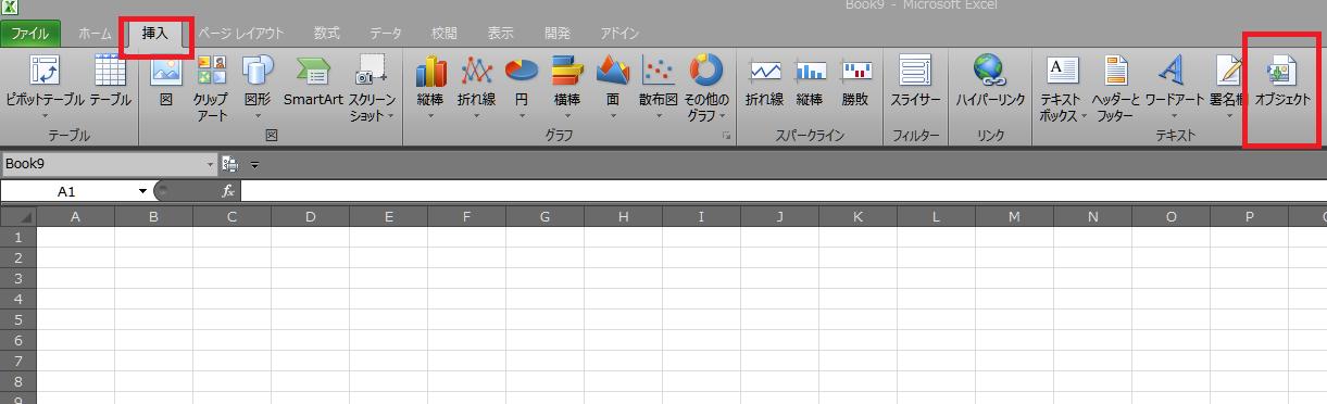 エクセル pdf オブジェクト 注釈