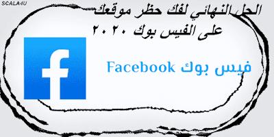 الحل النهائي لفك حظر موقعك على الفيس بوك 2020  ، ميتا تاغ ، الربح من بلوجر ، حظر الفيس بوك ،فك حظر الفيس بوك