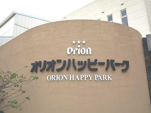 Orion Happy Park, Nago, Okinawa.