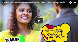 Chinni Chinni Ashalu Nalo Regene Movie Trailer  Latest Telugu Movie