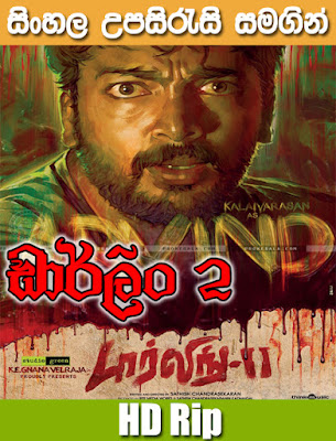 Darling 2 2016 Tamil movie watch online with sinahala subtile