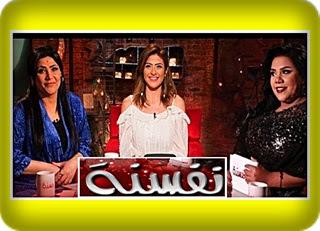 برنامج نفسنة 23-6-2016 مع هيدى و شيماء و بدرية