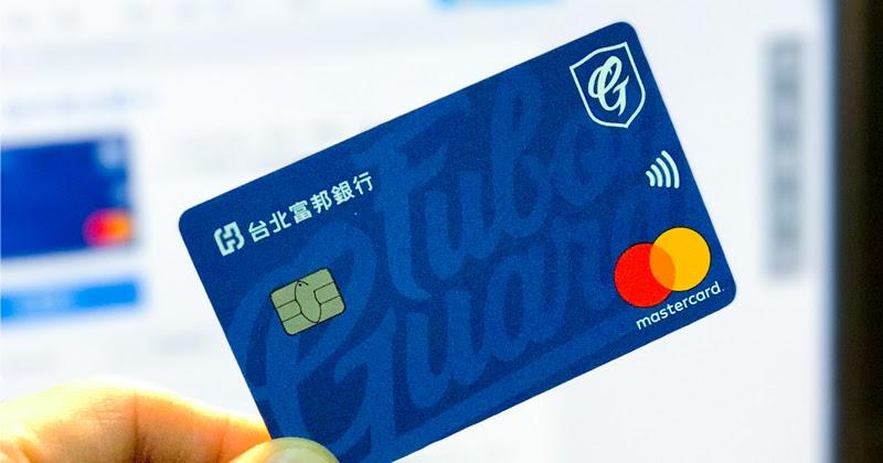 【臺北富邦】悍將悠遊簽帳金融卡換發 完整過程分享