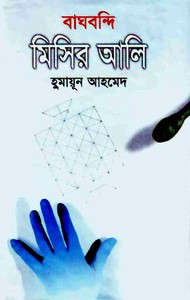 Baghbondi Misir Ali by Humayun Ahmed pdf book