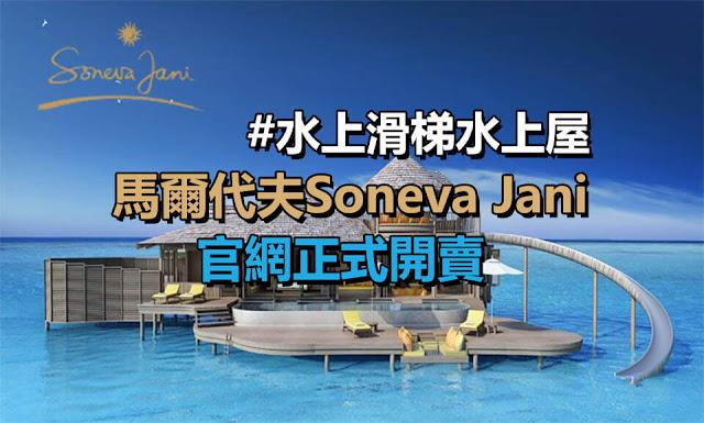 水上滑梯水上屋你住過未?馬爾代夫Soneva Jani新酒店正式開賣,10月底起入住!