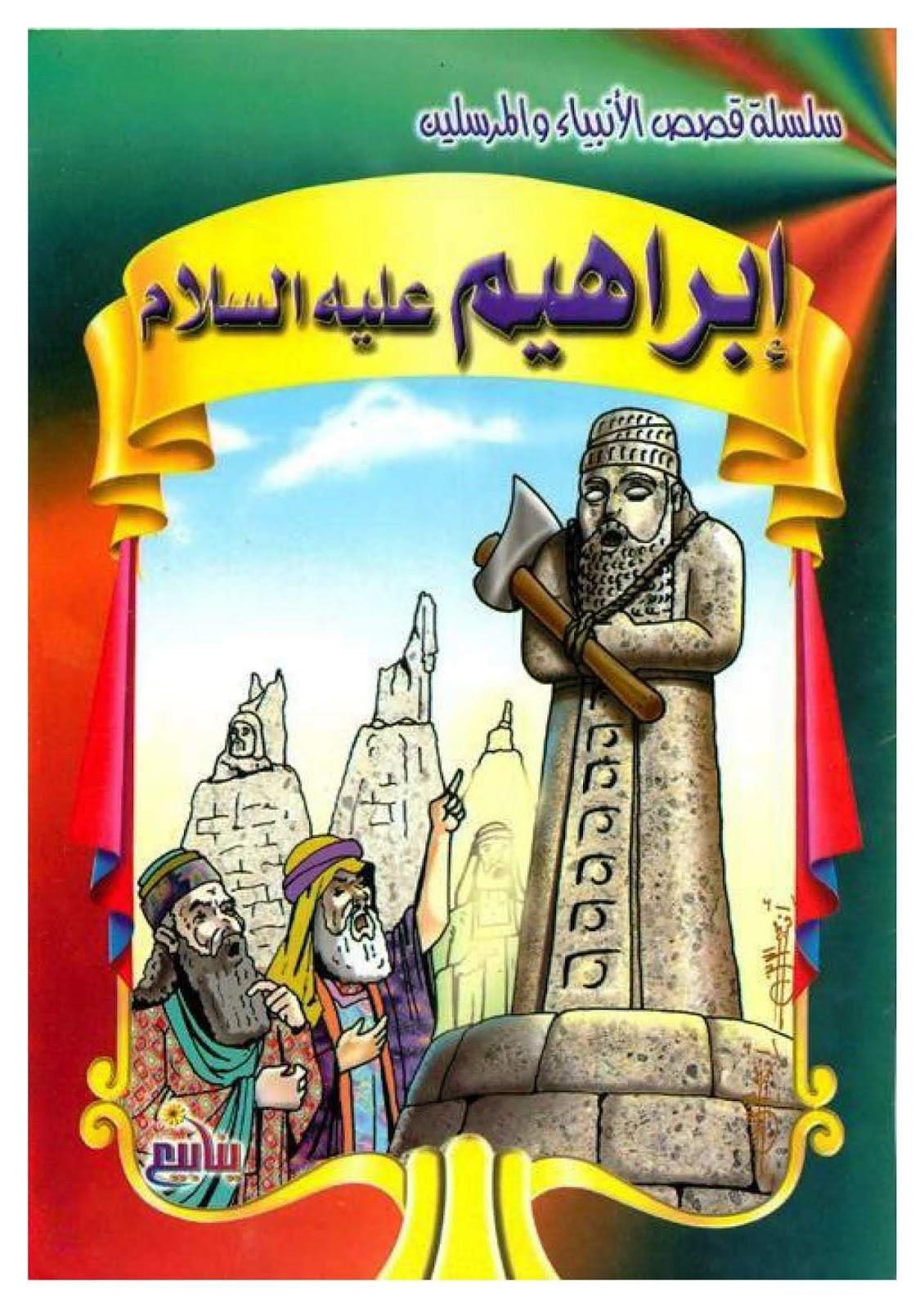 قصة سيدنا ابراهيم عليه السلام مع قومه و مع النمرود و مع ابنه اسماعيل القصـــــة