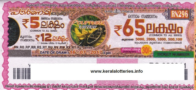Kerala lottery result_Pournami (RN-296) on July 16; 2017