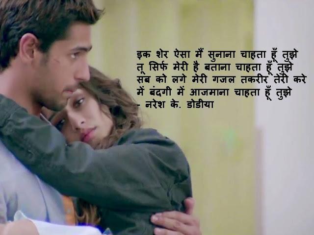 इक शेर ऐसा मैं सुनाना चाहता हूँ तुझे  Hindi Muktak By Naresh K. Dodia