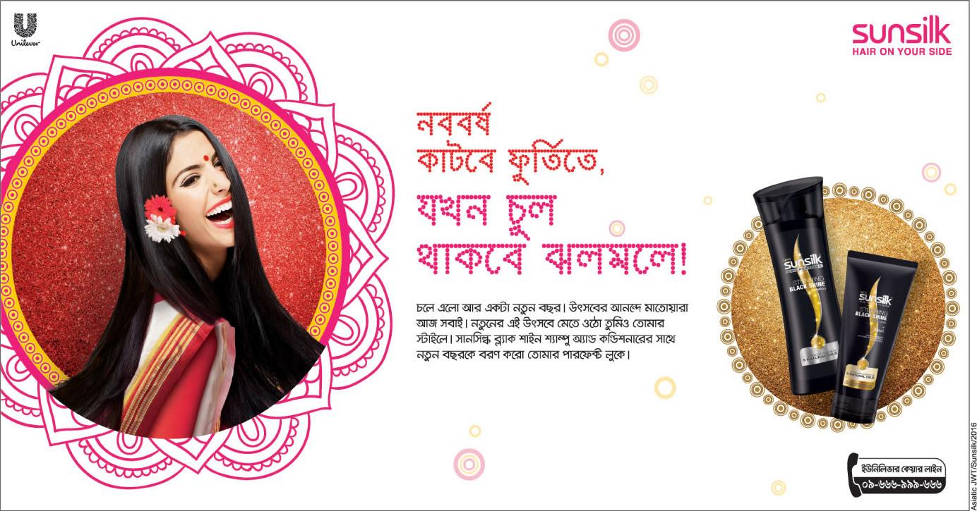 Advertising Archive Bangladesh: Sunsilk - শুভ নববর্ষ ১৪২৩
