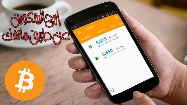 كيف تربح البيتكوين من هاتفك فقط ! أفضل 3 تطبيقات لربح البيتكوين + إثبات الدفع