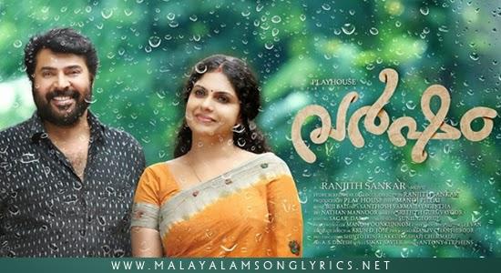 Karimukilukal Song Lyrics - Varsham Malayalam Movie Songs Lyrics
