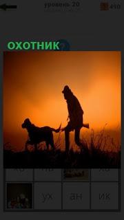 1100 слов на закате охотник идет с собакой 20 уровень