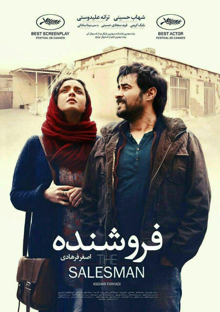 The Salesman [2016] [DVDR] [NTSC] [Latino]