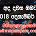 Ada dawase lagna palapala 2018-12-12 | ලග්න පලාපල