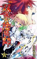 Sousei no Onmyouji Cover Vol. 09
