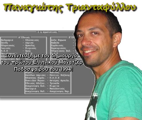 Παναγιώτης Τριανταφύλλου - Συνέντευξη με τον δημιουργό του πρώτου Ελληνικού Μάνατζερ ποδοσφαίρου του 1994