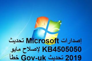 إصدارات Microsoft تحديث KB4505050 لإصلاح مايو 2019 تحديث Gov-uk خطأ