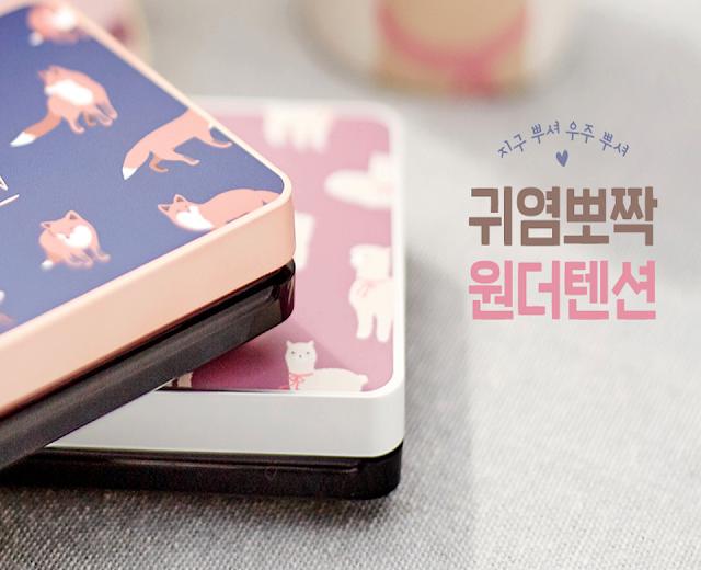 (K-Beauty) Les Wonder Tension Pact A'Pieu x Daily Like : Une gamme haute en couleur