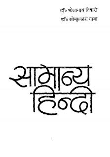 General-hindi