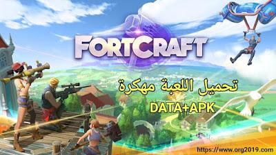 تحميل أخر إصدار لعبة الأكشن FortCraft للأندرويد apk+obb مهكرة برابط مباشر