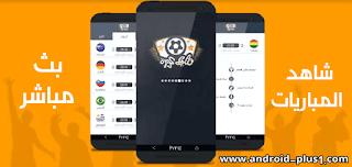 تطبيق My Kora لمشاهدة المباريات بث مباشر ومتابعة اخبار كرة القدم واهداف المباريات لحظة بلحظة