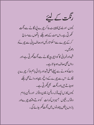 Beauty Tips In Urdu, Urdu Beauty Tips, Urdu Tips, Tips In Urdu, Beauty Tips Urdu, In Urdu, Home Remedies In Urdu, Desi Beauty Tips