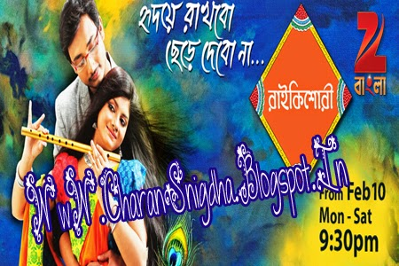 MusicStore In: Zee Bangla - Raikishori Serial Full Song (Shukno