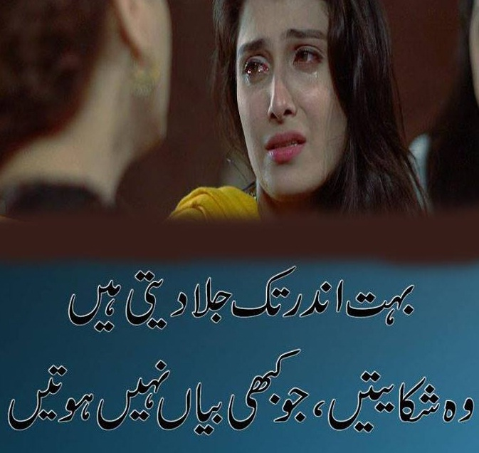 Poetry Romantic & Lovely , Urdu Shayari Ghazals Baby Videos Photo Wallpapers & calendar 2016 ...