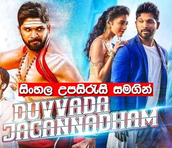 Sinhala Sub - DJ Duvvada Jagannadham (2017)