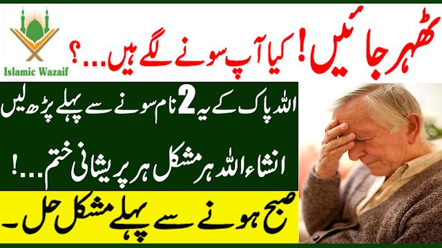 Wazifa For Any Problem In Urdu/Bari Say Bari Mushkil Aur Pareshani Sa Nejat Ka Wazifa/Islamic Wazaif