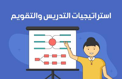استراتيجيات التدريس