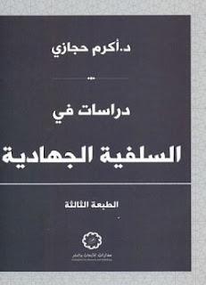 تحميل كتاب دراسات في السلفية الجهادية pdf - أكرم حجازي