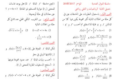 سلسلة الدوال العددية للسنة الثانية ثانوي رياضيات و تقني رياضي PDF