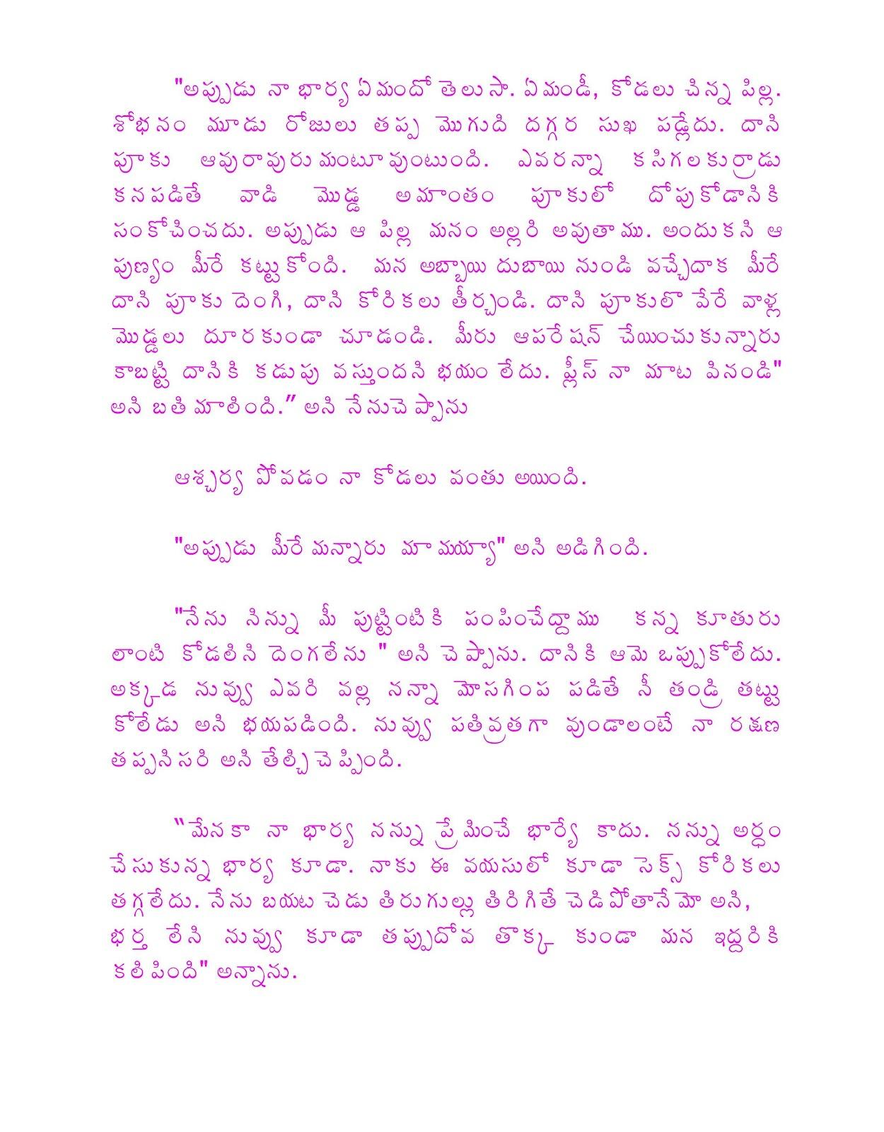 jbchan.in soft Mama Kodalu Dengulata Telugu