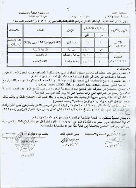 جدول امتحانات الصف الثالث الأبتدائي 2018 محافظة الأقصر الترم الثاني آخر العام