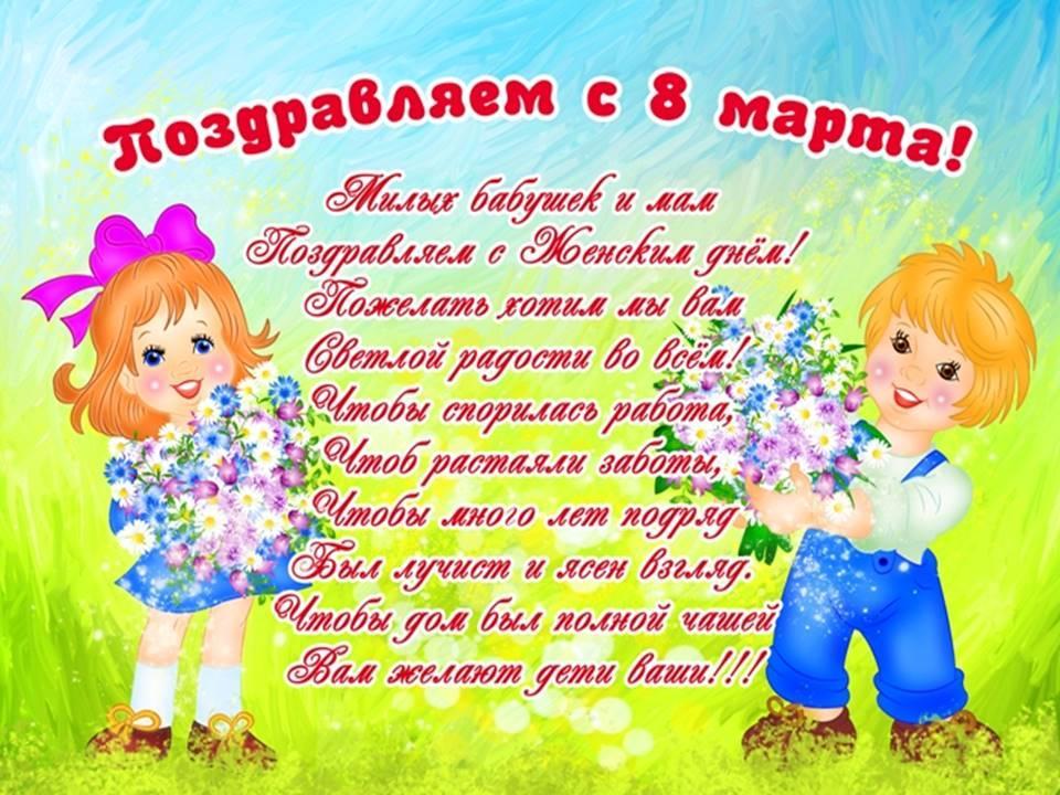 Поделки, поздравительная открытка для мамы и бабушки