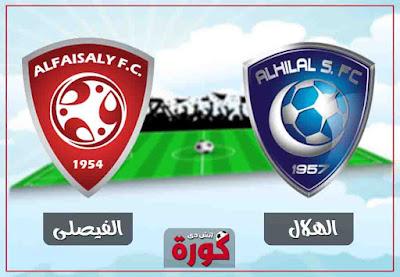 Image result for مباراة الهلال والفيصلي