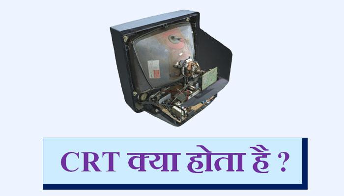 सी.आर.टी क्या है ? – CRT full form in Hindi