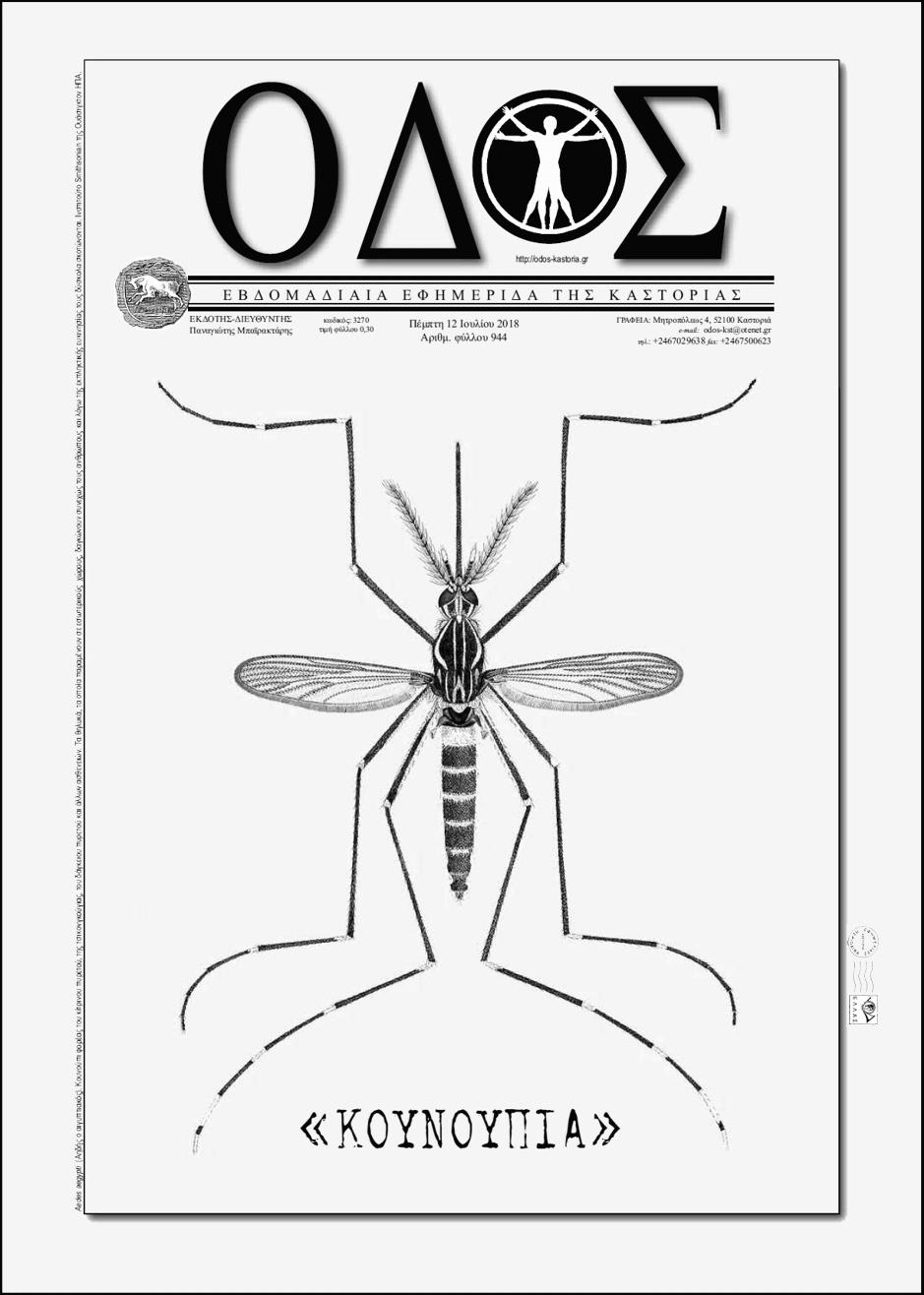 «Κουνούπια»