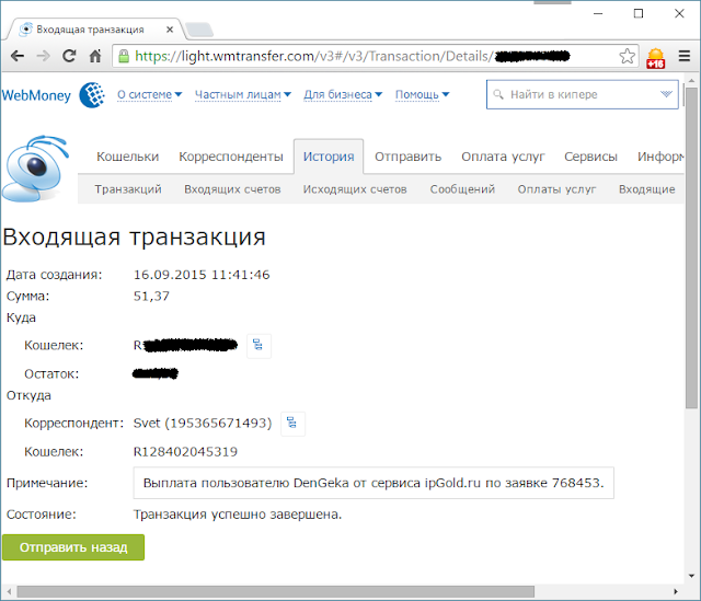 IP Gold.ru - выплата на WebMoney от 16.09.2015 года