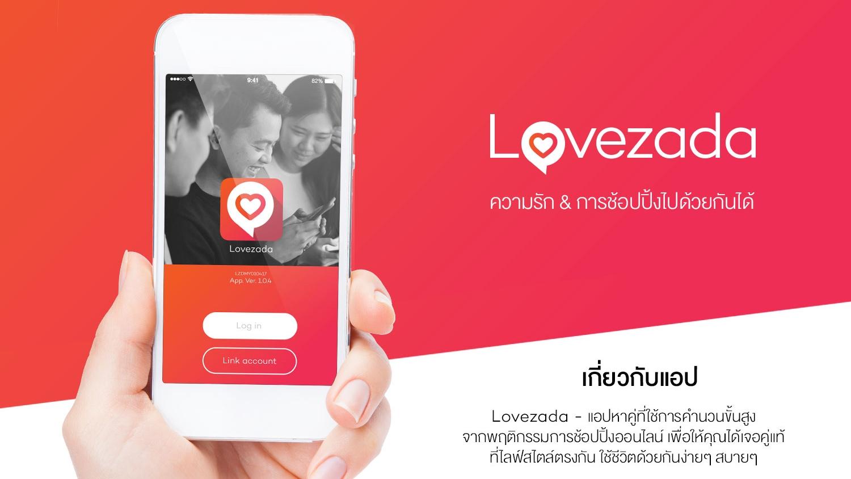 app หาคู่ - Thai News Collections