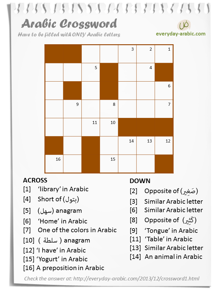 graphic about Simple Crossword Puzzles Printable identified as Each day ARABIC العربية لكل يوم