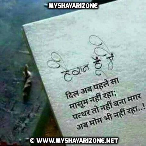 Patthar Dil Shayari in Hindi with Image