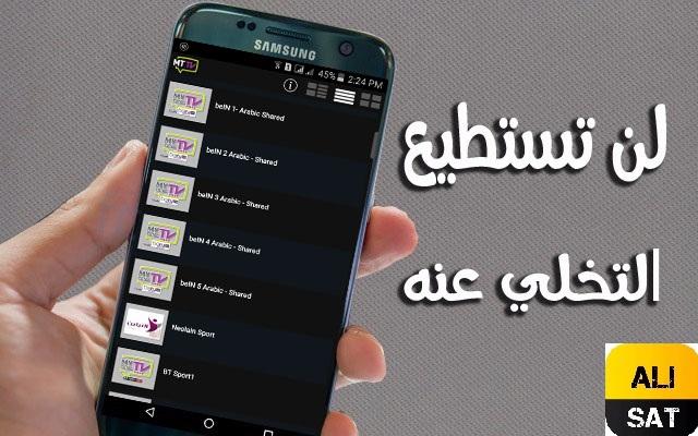 افضل عشر برامج لمشاهدة القنوات المشفرة العربية و العالمية