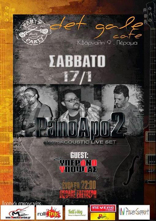 PanoApo2 & Υπεράνω Υποψίας live στο Πέραμα!