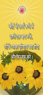 vardan cards in hindi