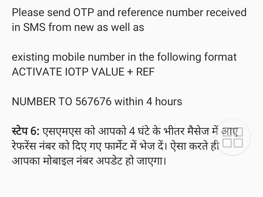 how to change you mobile number in sbi