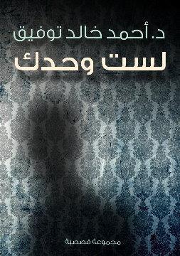 تحميل كتاب لست وحدك pdf احمد خالد توفيق