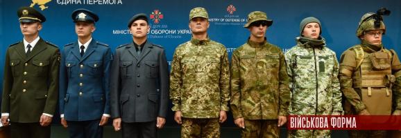 У Міноборони презентували нову військову форму