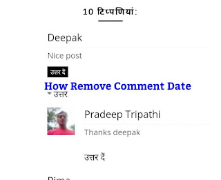 Blogger Ya Wordpress me comment date remove kaise kare